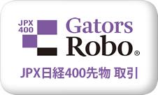 自動売買ロボットGatorsRobo JPX日経400先物 取引