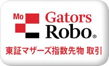 自動売買ロボットGatorsRobo 東証マザーズ指数先物 取引