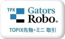 自動売買ロボットGatorsRoboTOPIX先物・ミニ取引